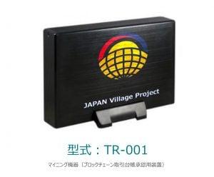 型式 : TR-001