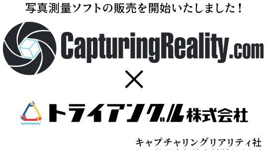 realitycapture日本販売代理店